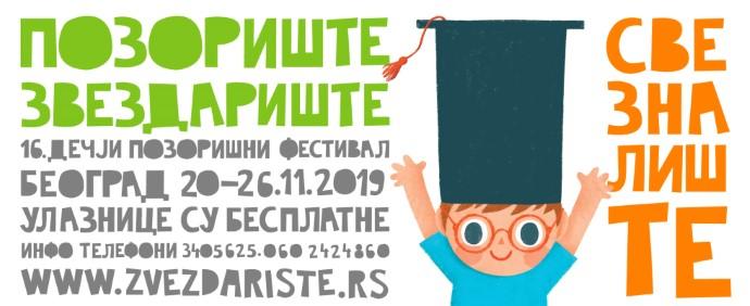 16-festival-pozoriste-zvezdariste